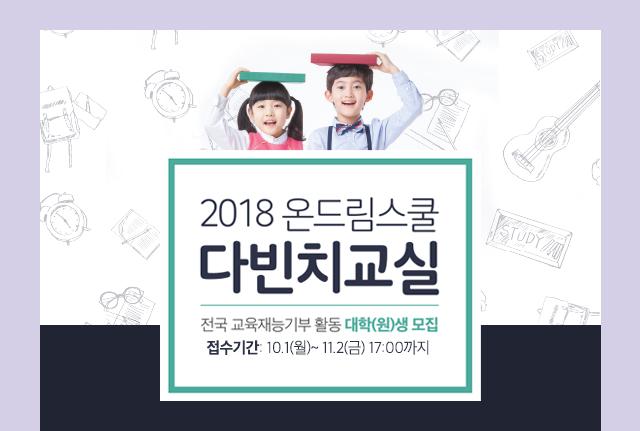 2018 온드림스쿨 다빈치교실